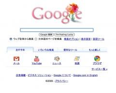 母の日google