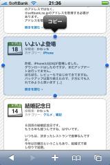 iphone0017